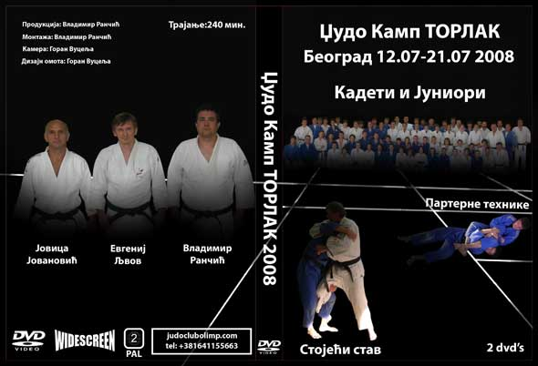 omot-Judo-Kamp-TORLAK-2008