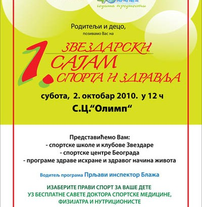 sajam_sporta_plakat